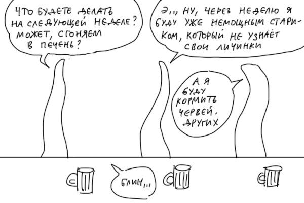 О черве Duran, Комиксы, Длиннопост