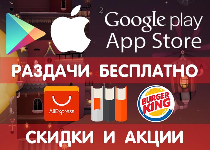 Раздачи Google Play и App Store от 20.01 (временно бесплатные игры и приложения) + другие промики, акции, скидки, раздачи! Google Play, iOS, Android, Раздача, Халява, Бесплатно!, Игры, Приложение, Длиннопост