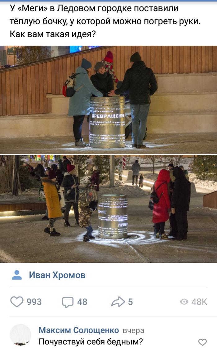 Бочка теплоты Екатеринбург, Вконтакте, Стырено в паблике в своем горо, Комментарии