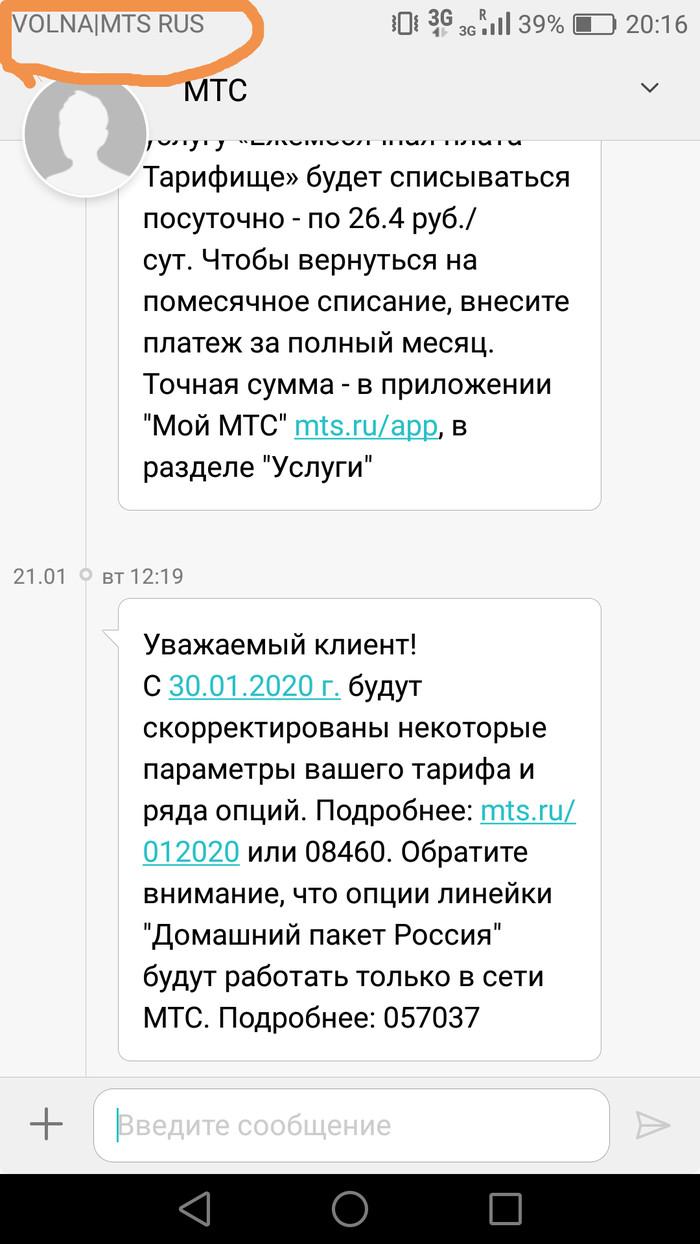как отключить услугу домашний пакет россия плюс на мтс