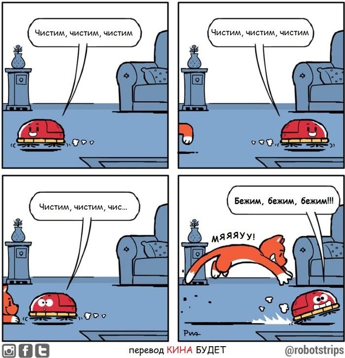 Про робота-пылесоса и котика...