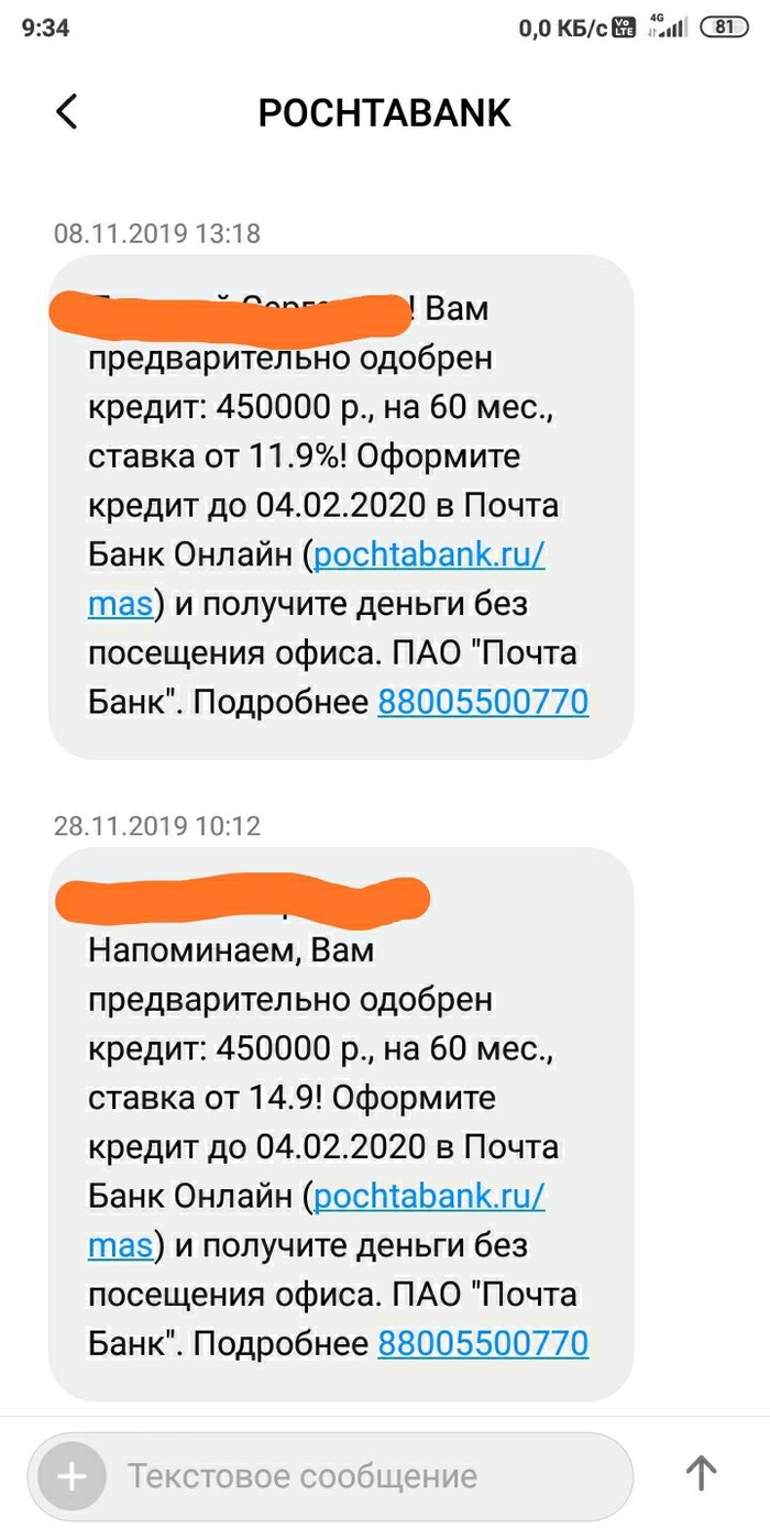 www почта банк кредит ru