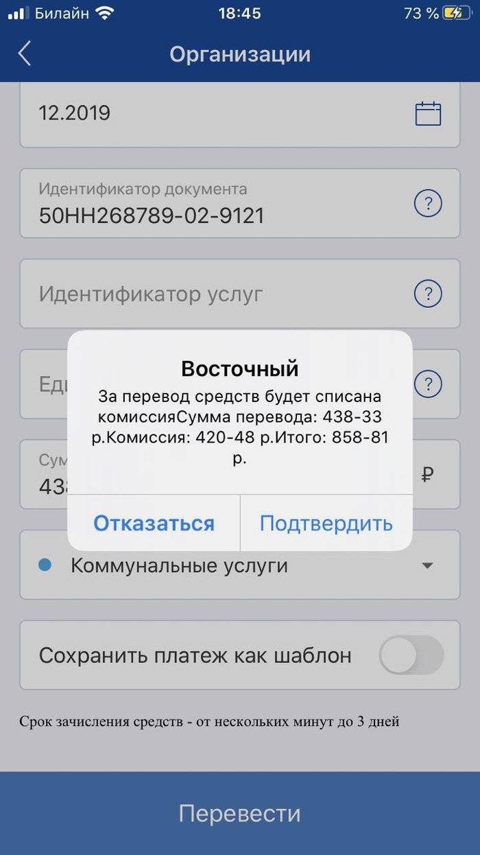 Восточный банк телефон кредитного отдела