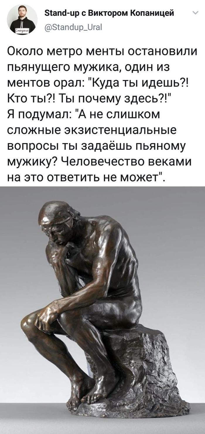 Минутка философии...