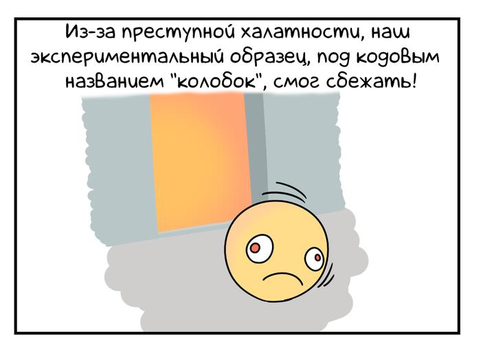 """Проект """"Колобок"""" Комиксы, Юмор, Лес, Наука, Сказка, Woostar, Длиннопост, Смешарики"""