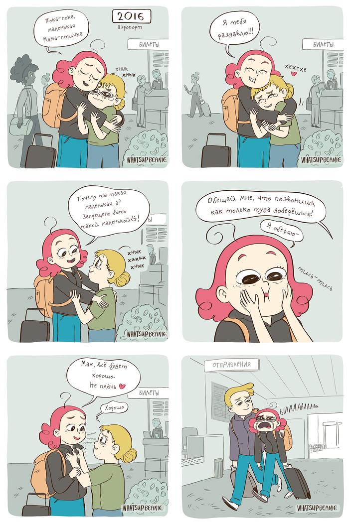 Прощание в аэропорту