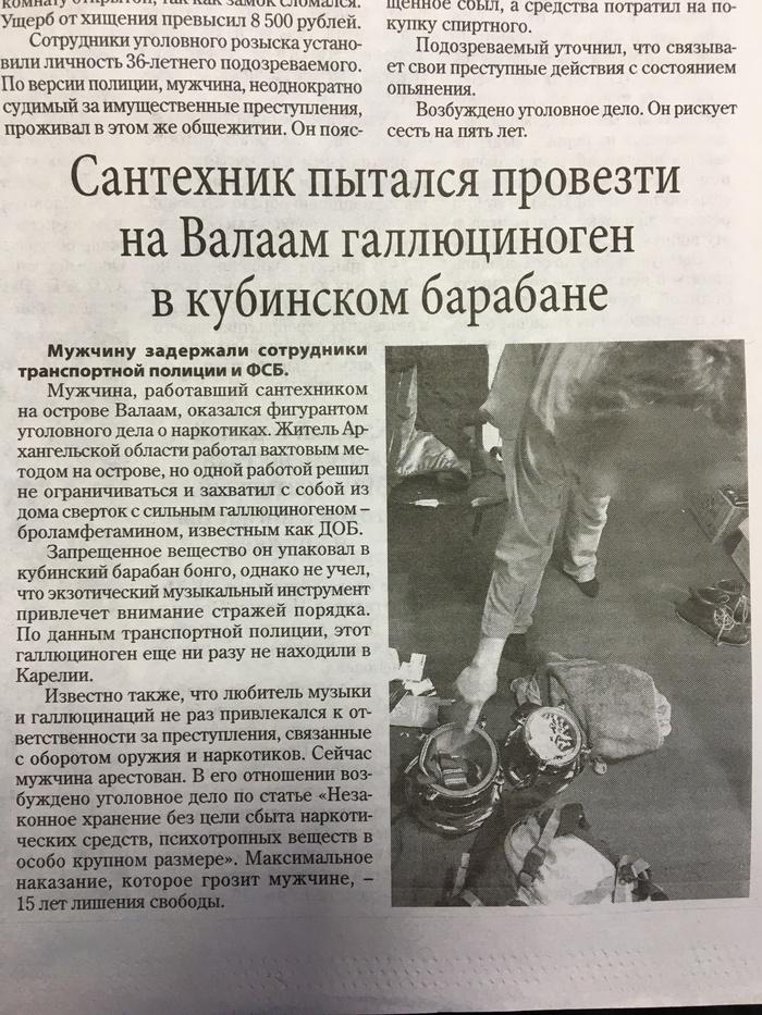 Газеты наркомании наркология первоуральск
