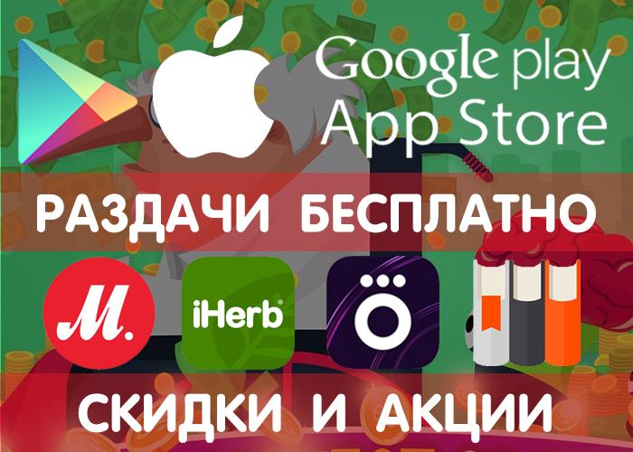 Раздача выходного дня в Google Play и App Store (временно бесплатно)  другие промики, акции, скидки, халява!