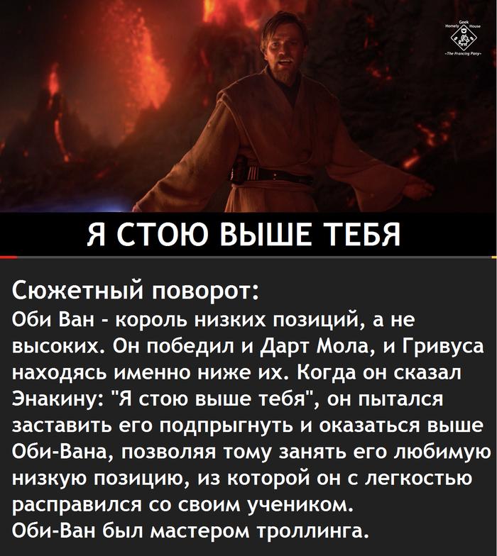 Оби-Ван - хитрец