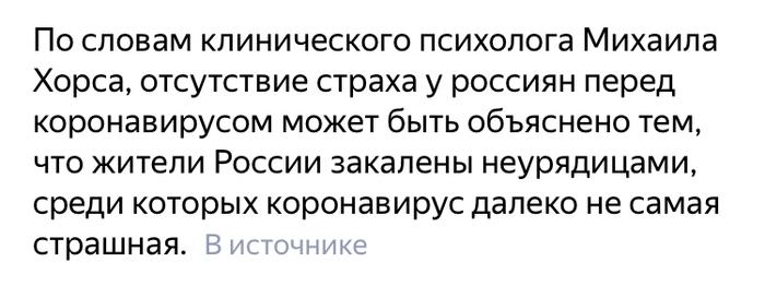 Не до него нам сейчас Россия, Коронавирус, Реальность, Проблема
