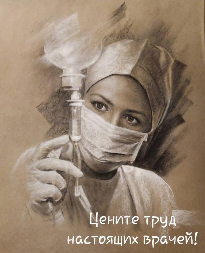 Труд врачей