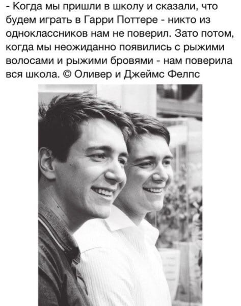 Братья Фелпсы