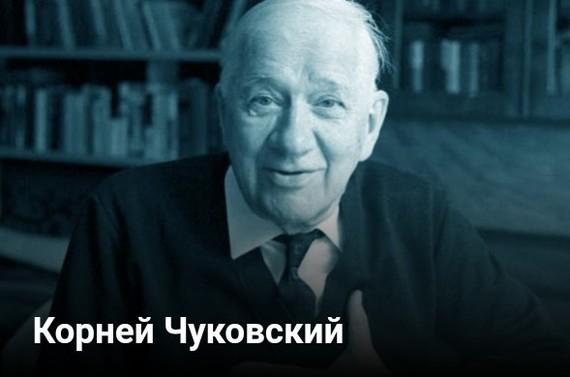 День рождения К.Чуковского
