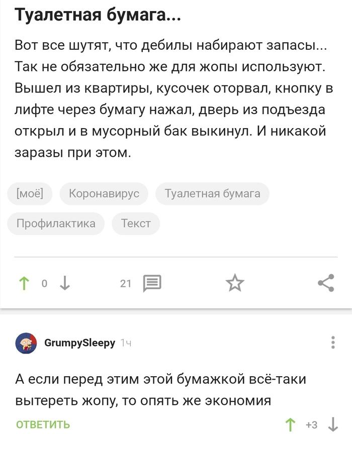 Экономии пост...