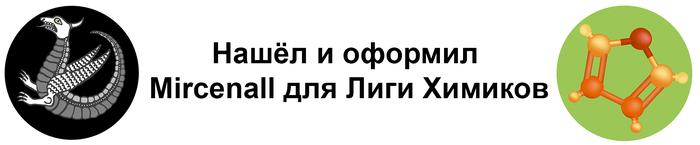 Красная ртуть Лига химиков, Ртуть, Красная ртуть, Химия, 1 апреля, Длиннопост, Юмор, Гифка