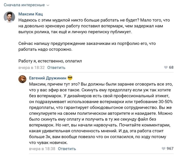 Максим Кац возмутился тем, что заказанный видеоролик ему скинули с вотермаркой