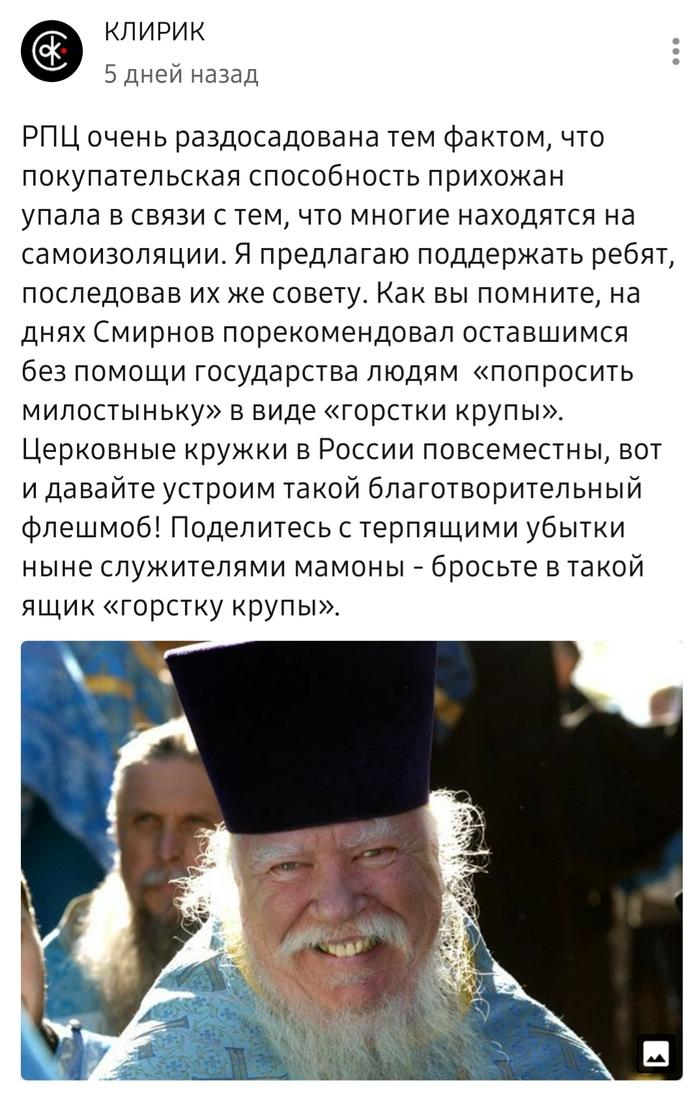 Флэшмоб для православных