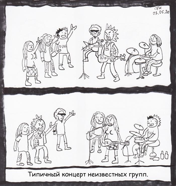 Типичный концерт неизвестных групп