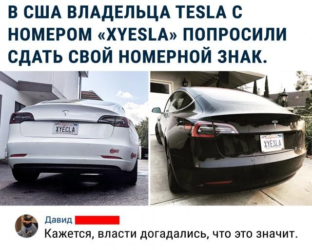Тесла - XYESLA