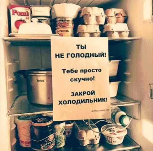 Хватит жрать!
