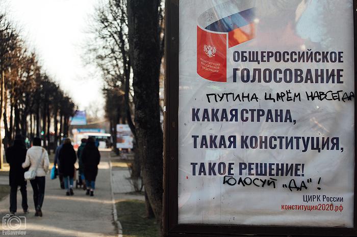 Проблема, конечно, в конституции Политика, Конституция, Урбанфото, Проблема, Город, Социальная реклама, Смоленск, Длиннопост