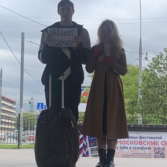 Бедненькие...умудрились застрять в Москве...опять попрошайки