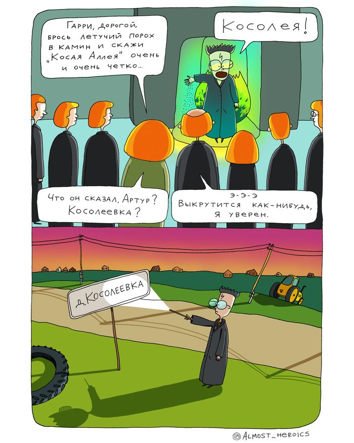 Гарри Поттер покидает Нору
