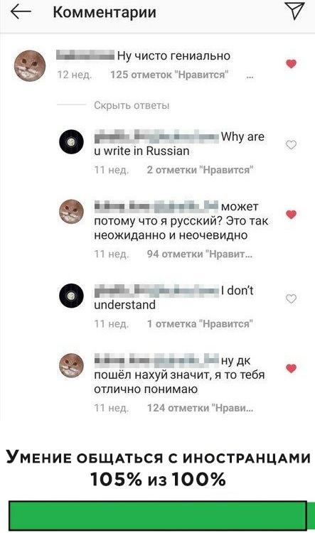 П-полиглот