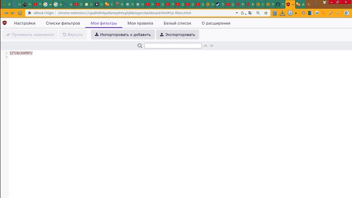 Спасибо Яндекс, я наконец стал тестировщиком Реклама, Adblock, Adguard, Раздражающая реклама, Контекстная реклама, Блокировка рекламы, Обход блокировок, Трафик, Длиннопост
