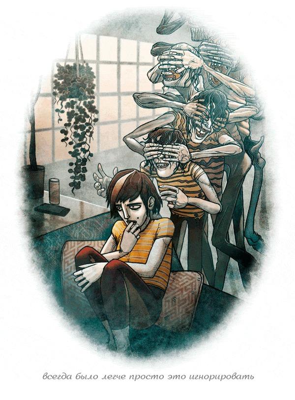 Не смотрю. Не вижу Комиксы, Перевод, Гифка, Ужасы, Brian Coldrick, Behind you, Перевел сам