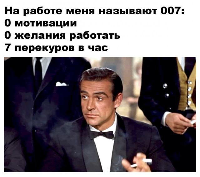 Меня называют 007