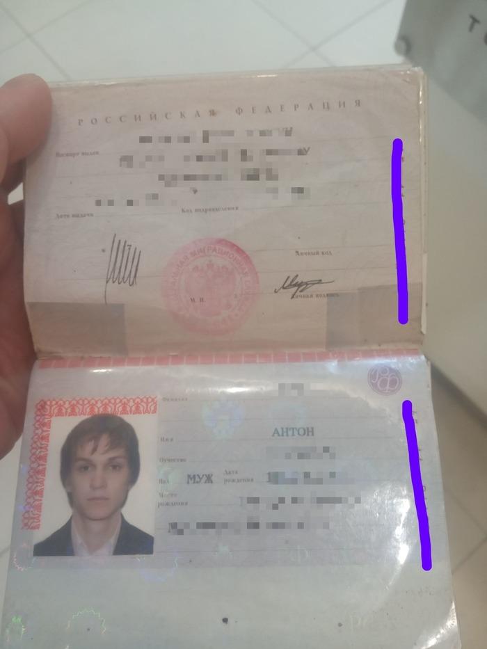 Найден паспорт г.Москва
