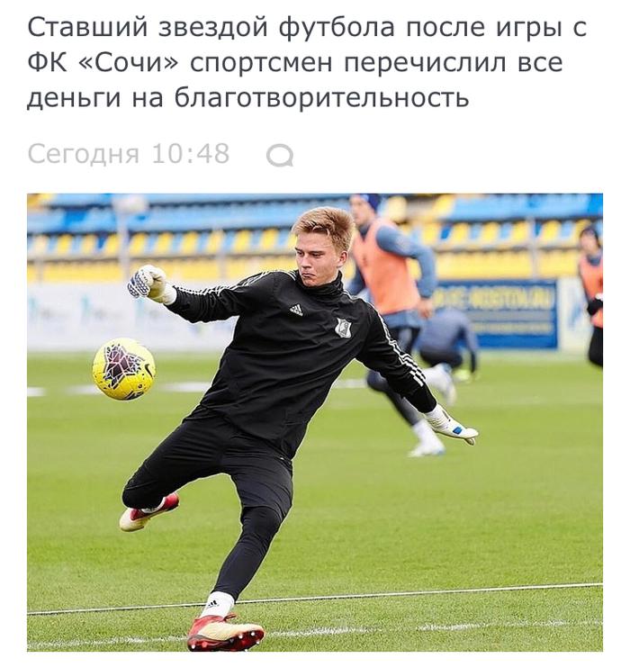 Вратарь Ростова Денис Попов отказался от бесплатных поездок на такси в пользу онкобольных детей