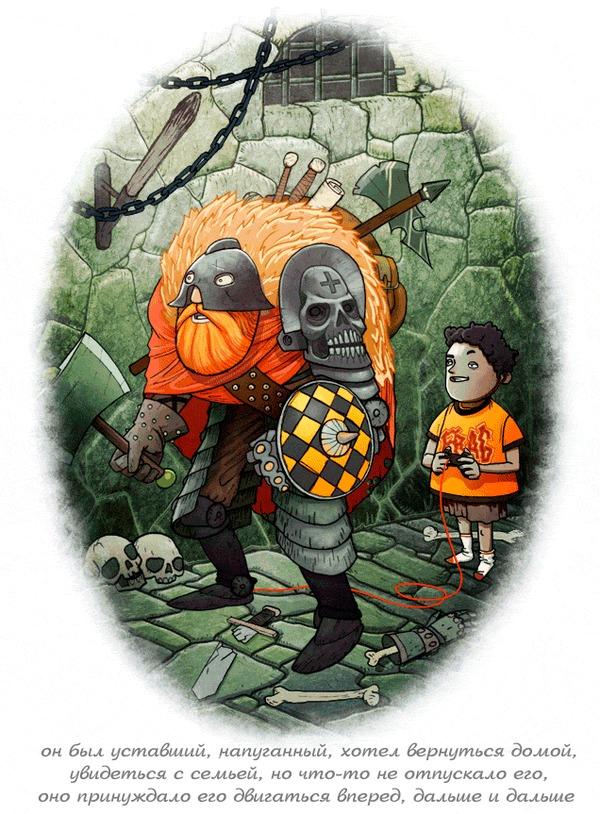 Воин подземелий Комиксы, Перевод, Гифка, Ужасы, Brian Coldrick, Behind you, Перевел сам