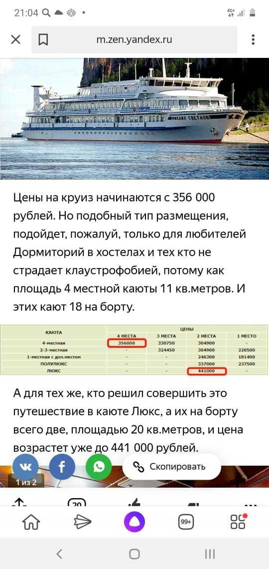 Отдыхайте в России