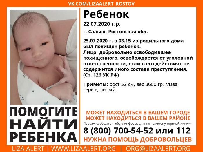 Г. Сальск, Ростовская область. Похищен новорожденный
