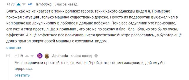 Гроза автохамов - человек-кирпич