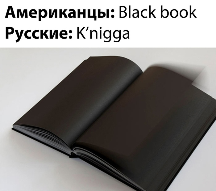 Просто чёрная книга...