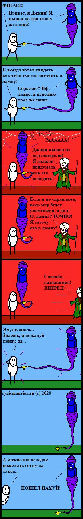 Джинное