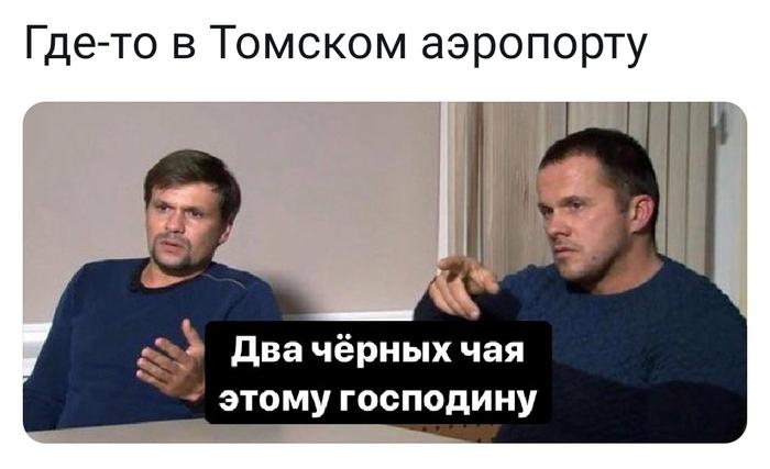Где-то в Томском аэропорту | Пикабу