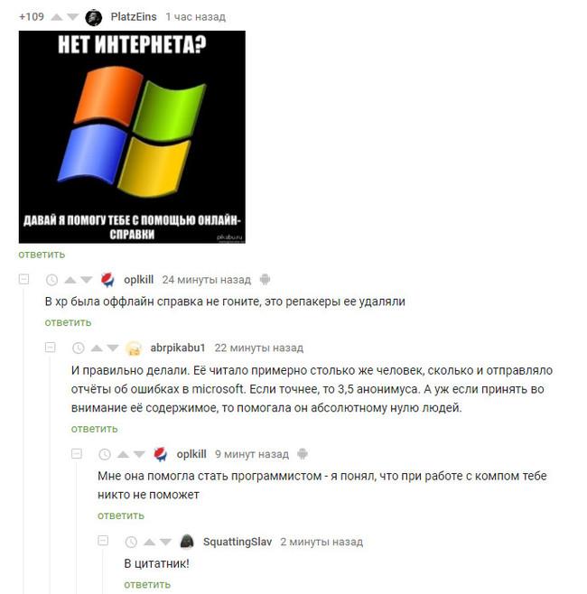 О полезности справки в windows