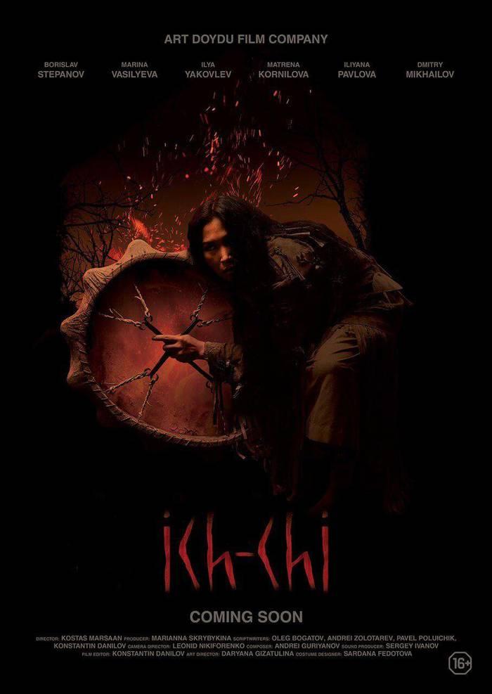 Якутский фильм Иччи отобрали в конкурсную программу международного кинофестиваля MOTELx в Лиссабоне