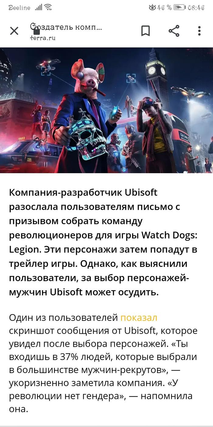 Толерантность от Ubisoft