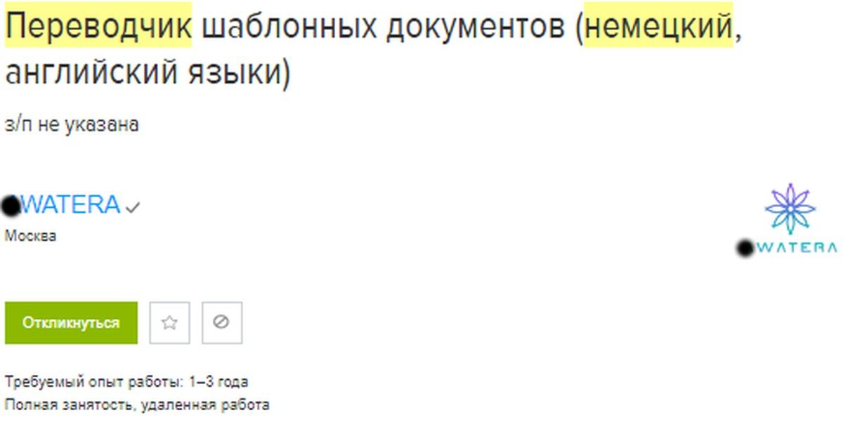 Фриланс переводы с английского на русский удаленно вакансии фрилансера биржа