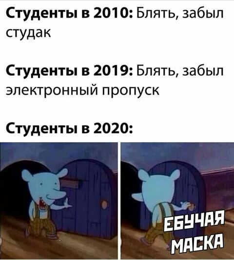 Времена меняются