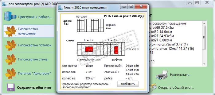 Программа для гипсокартона Гипсокартон 2010 Pro plus - бесплатно