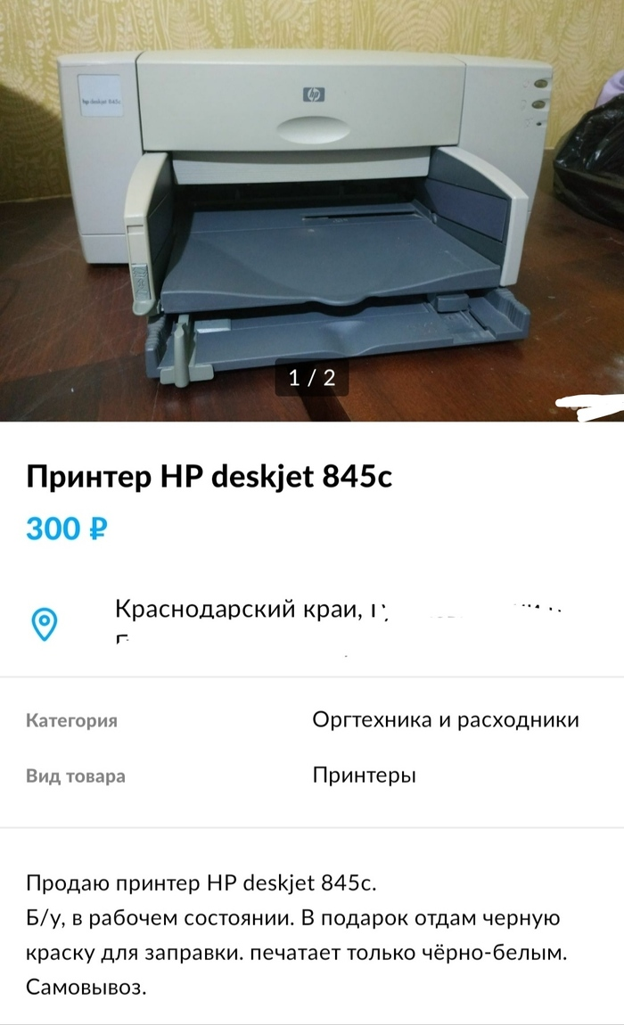 Как я принтер продавал