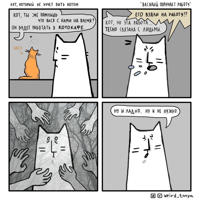 Кот, который не хочет быть котом 27 quotВасилий получает работуquot
