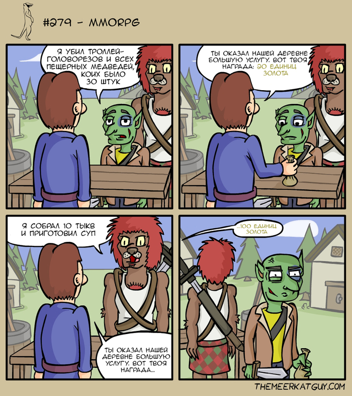 Типичная MMORPG