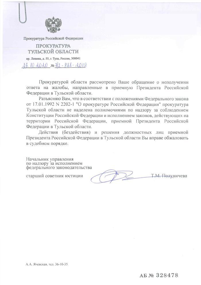 Дерзкая Прокурор Тульской области